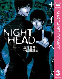 NIGHT HEAD 3-電子書籍
