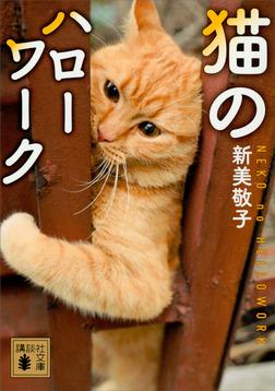 猫のハローワーク-電子書籍