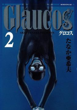 Glaucos(2)-電子書籍