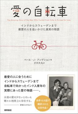 愛の自転車 インドからスウェーデンまで最愛の人を追いかけた真実の物語-電子書籍