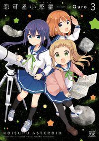 恋する小惑星(アステロイド) 3巻
