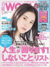 日経ウーマン 2019年5月号 [雑誌]