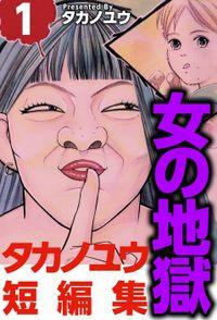 女の地獄~タカノユウ 短編集~ 1巻