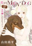 【期間限定 無料お試し版】花ゆめAi 恋するMOON DOG
