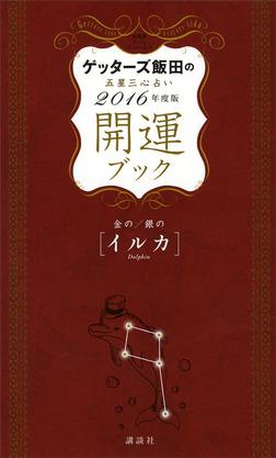 ゲッターズ飯田の五星三心占い 開運ブック 2016年度版 金のイルカ・銀のイルカ-電子書籍