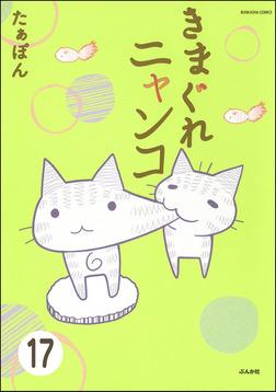 とらぶるニャンコ(分冊版) 【第17話】-電子書籍