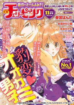 恋愛チェリーピンク 2012年11月号-電子書籍
