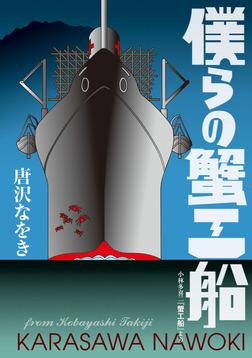 僕らの蟹工船 小林多喜二『蟹工船』より-電子書籍