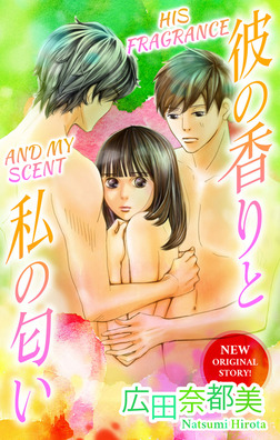 HIS FRAGRANCE AND MY SCENT (1)-電子書籍