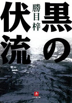 黒の伏流(小学館文庫)-電子書籍