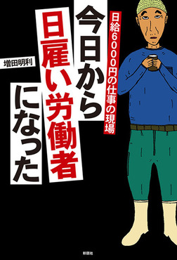 日給6000円の仕事の現場 今日から日雇い労働者になった-電子書籍