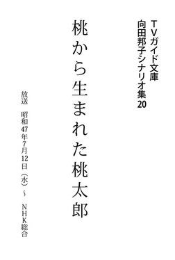 桃から生まれた桃太郎-電子書籍