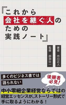 これから会社を継ぐ人のための実践ノート-電子書籍