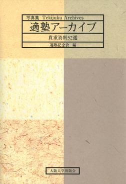 写真集 適塾アーカイブ-電子書籍