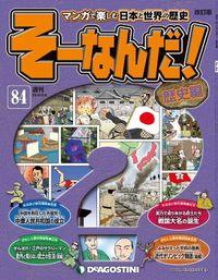 マンガで楽しむ日本と世界の歴史 そーなんだ! 84
