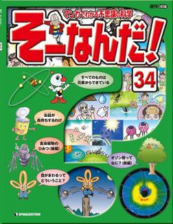 マンガでわかる不思議の科学 そーなんだ! 34号-電子書籍