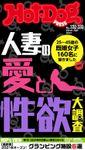 Hot-Dog PRESS (ホットドッグプレス) no.332・333合併号 人妻の愛と性欲大調査