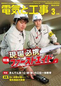 電気と工事2020年3月号