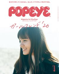 POPEYE(ポパイ) 2020年 1月号 [ガールフレンド'20]