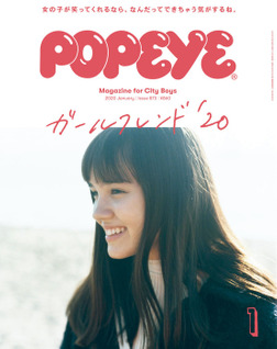 POPEYE(ポパイ) 2020年 1月号 [ガールフレンド'20]-電子書籍