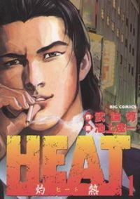 HEAT-灼熱-(ビッグコミックス)