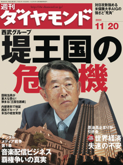 週刊ダイヤモンド 04年11月20日号-電子書籍