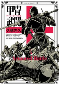 甲冑武闘(HARTA COMIX)
