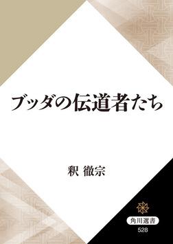ブッダの伝道者たち-電子書籍