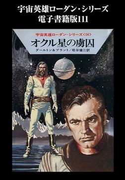宇宙英雄ローダン・シリーズ 電子書籍版111 オクル星の虜囚-電子書籍