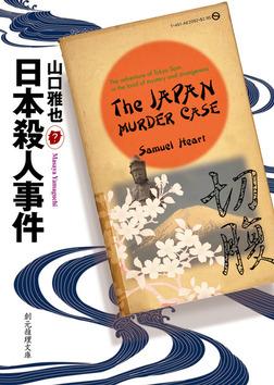 日本殺人事件-電子書籍