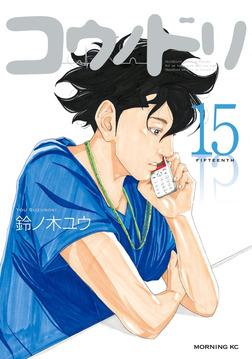 コウノドリ(15)-電子書籍