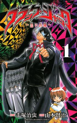 ブラック・ジャック~黒い医師~ 1-電子書籍