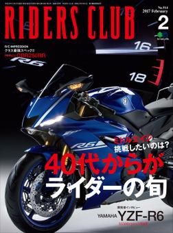 RIDERS CLUB 2017年2月号 No.514-電子書籍