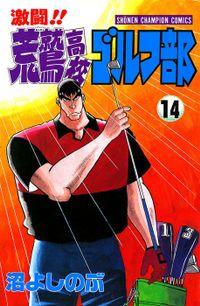 激闘!! 荒鷲高校ゴルフ部(14)