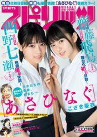 週刊ビッグコミックスピリッツ 2017年21・22合併号(2017年4月24日発売)