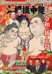 サンデー毎日増刊  NHK G-media 大相撲中継 初場所号