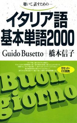 イタリア語基本単語2000 聴いて、話すための-電子書籍