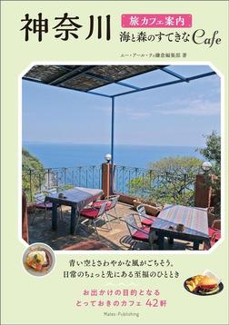 神奈川 旅カフェ案内 海と森のすてきなCAFE-電子書籍