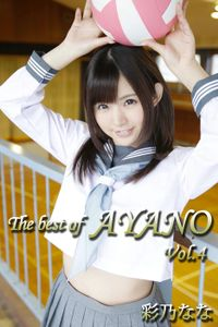 The best of AYANO Vol.4 / 彩乃なな