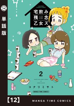 宅飲み残念乙女ズ【単話版】 12-電子書籍