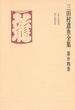 三田村鳶魚全集〈第24巻〉-電子書籍