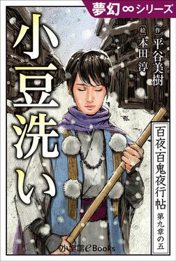 夢幻∞シリーズ 百夜・百鬼夜行帖53 小豆洗い-電子書籍