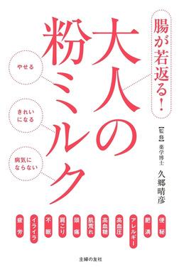 大人の粉ミルク-電子書籍