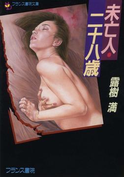 未亡人・二十八歳-電子書籍