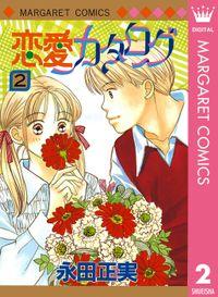 恋愛カタログ 2