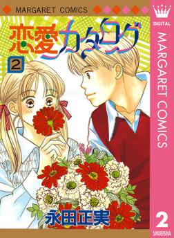 恋愛カタログ 2-電子書籍
