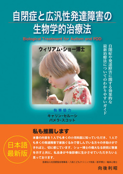 自閉症と広汎性発達障害の生物学的治療法-電子書籍