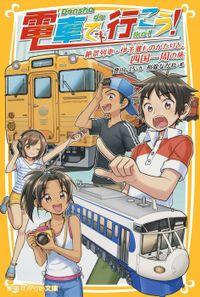 電車で行こう! 絶景列車・伊予灘ものがたりと、四国一周の旅