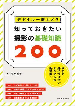 デジタル一眼カメラ 知っておきたい撮影の基礎知識200-電子書籍