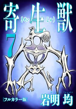 寄生獣 フルカラー版(7)-電子書籍